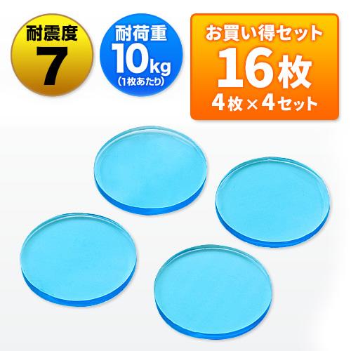 【16個セット】耐震ジェル(耐震マット・テレビ&パソコン対応・耐震度7・丸型)