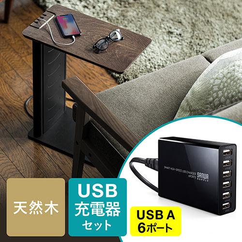 ソファサイドテーブル(デスクサイドテーブル・700-AC011BK付属・天然木/スチール使用・ブラック)