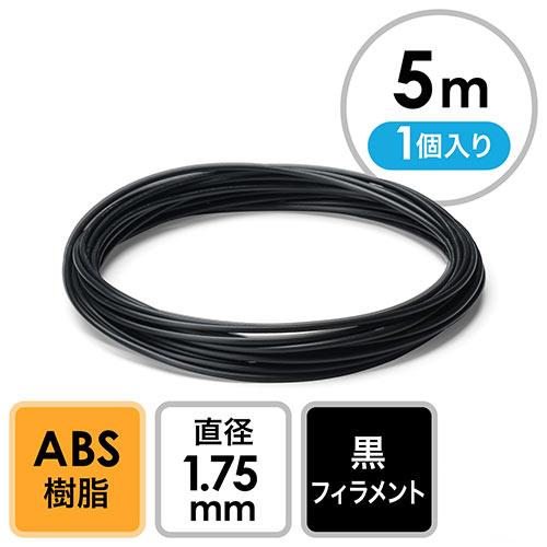 3Dプリンタ用フィラメント(ABS・黒・5m・1個入り)