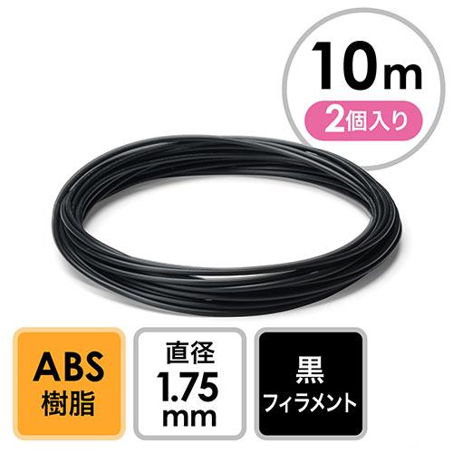 3Dプリンタ用フィラメント(ABS・黒・10m・2個入り)