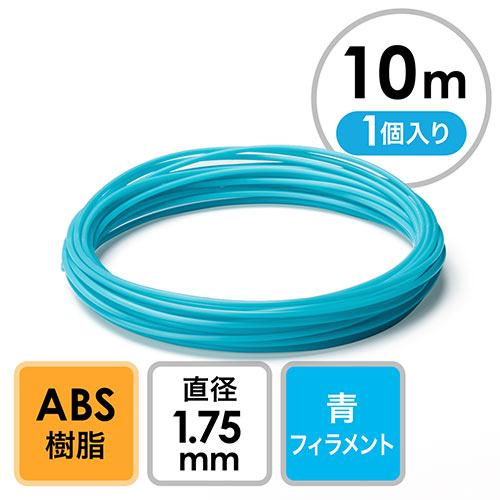3Dプリンタ用フィラメント(ABS・青・10m・1個入り)