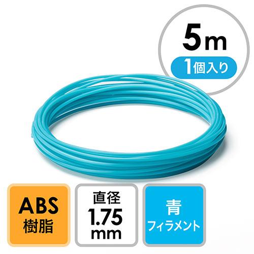 3Dプリンタ用フィラメント(ABS・青・5m・1個入り)