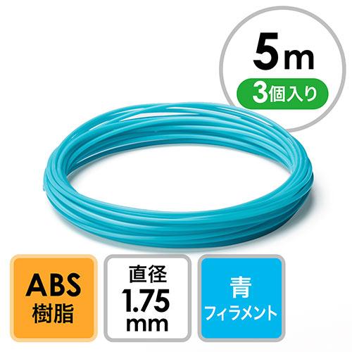 3Dプリンタ用フィラメント(ABS・青・5m・3個入り)