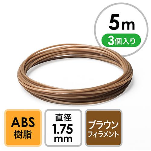 3Dプリンタ用フィラメント(ABS・ブラウン・5m・3個入り)