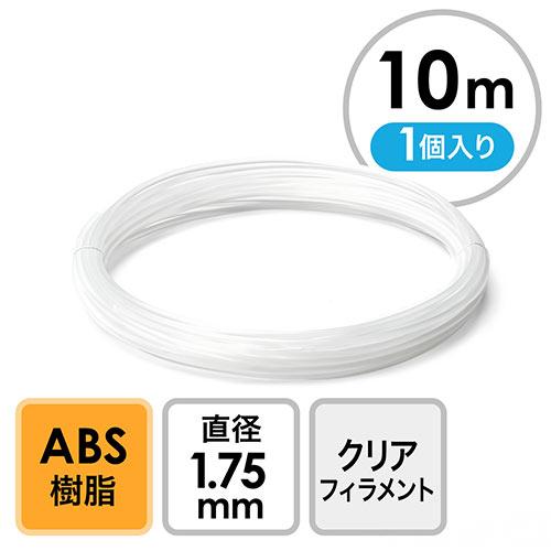3Dプリンタ用フィラメント(ABS・クリア・10m・1個入り)