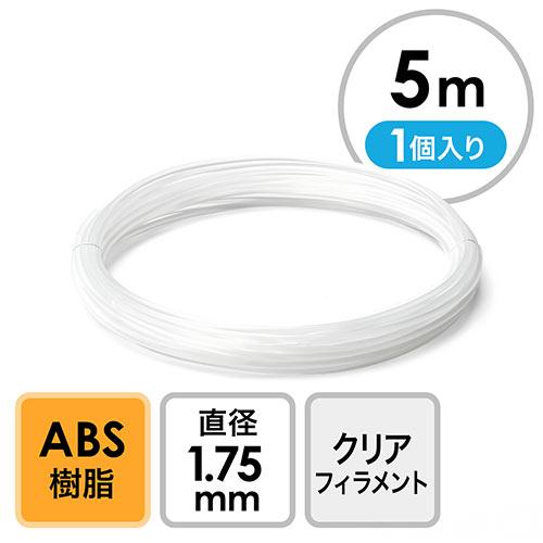 3Dプリンタ用フィラメント(ABS・クリア・5m・1個入り)