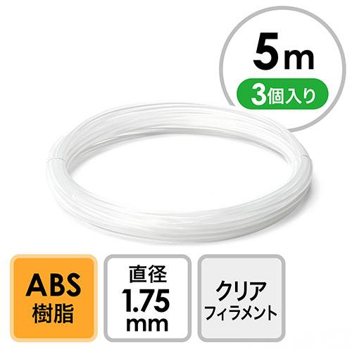 3Dプリンタ用フィラメント(ABS・クリア・5m・3個入り)