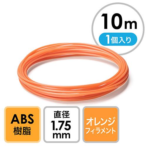 【クリックで詳細表示】3Dプリンタ用フィラメント(ABS・オレンジ・10m・1個入り) 300-3DABSD-10