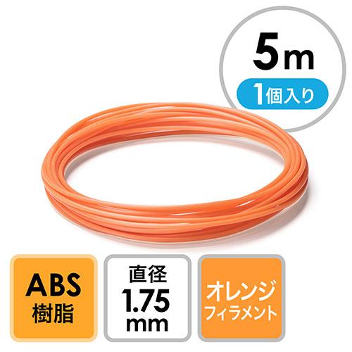 【クリックで詳細表示】3Dプリンタ用フィラメント(ABS・オレンジ・5m・1個入り) 300-3DABSD-5
