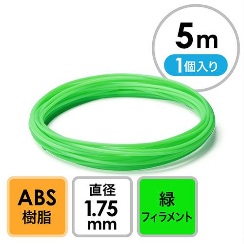 3Dプリンタ用フィラメント(ABS・緑・5m・1個入り)