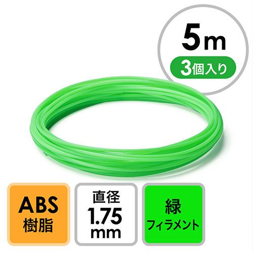 3Dプリンタ用フィラメント(ABS・緑・5m・3個入り)