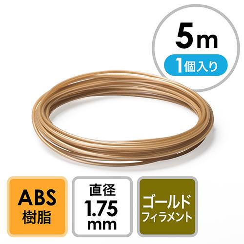 【クリックで詳細表示】3Dプリンタ用フィラメント(ABS・ゴールド・5m・1個入り) 300-3DABSGD-5