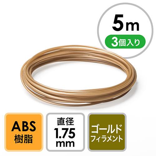 【クリックで詳細表示】3Dプリンタ用フィラメント(ABS・ゴールド・5m・3個入り) 300-3DABSGD3-5