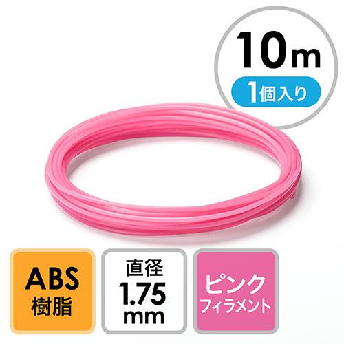 3Dプリンタ用フィラメント(ABS・ピンク・10m・1個入り)