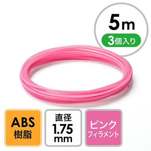 3Dプリンタ用フィラメント(ABS・ピンク・5m・3個入り)