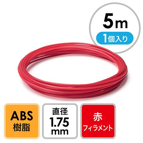 3Dプリンタ用フィラメント(ABS・赤・5m・1個入り)