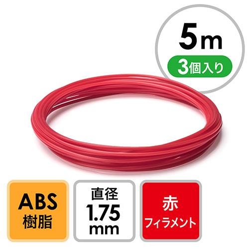 3Dプリンタ用フィラメント(ABS・赤・5m・3個入り)