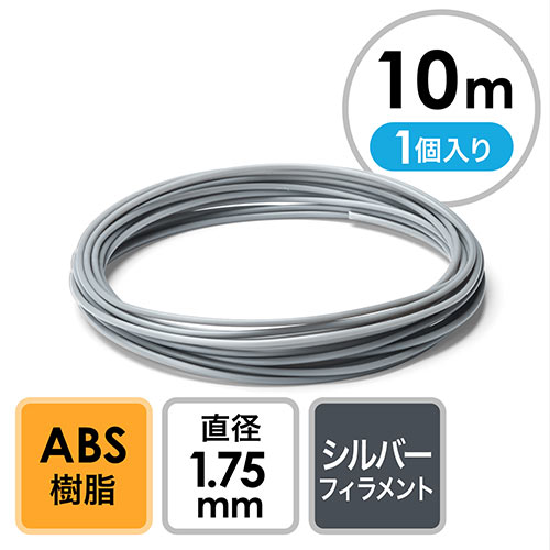 3Dプリンタ用フィラメント(ABS・シルバー・10m・1個入り)