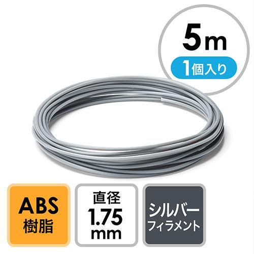 3Dプリンタ用フィラメント(ABS・シルバー・5m・1個入り)