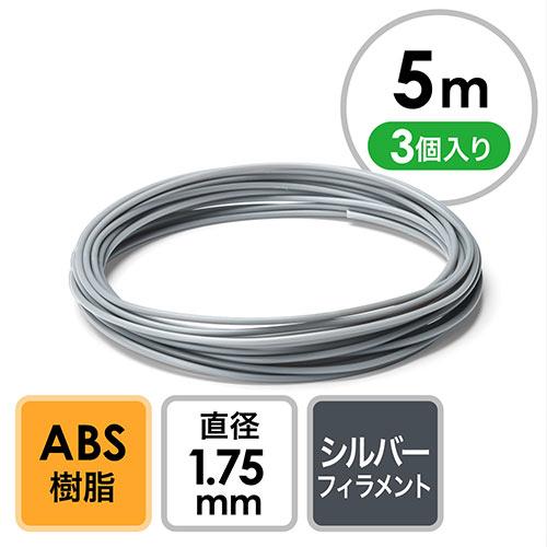 3Dプリンタ用フィラメント(ABS・シルバー・5m・3個入り)