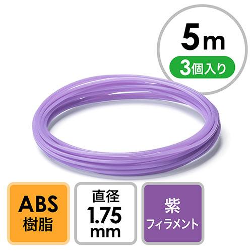 3Dプリンタ用フィラメント(ABS・紫・5m・3個入り)