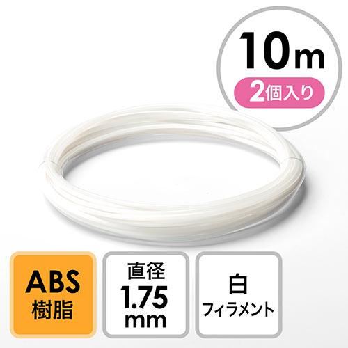 3Dプリンタ用フィラメント(ABS・白・10m・2個入り)