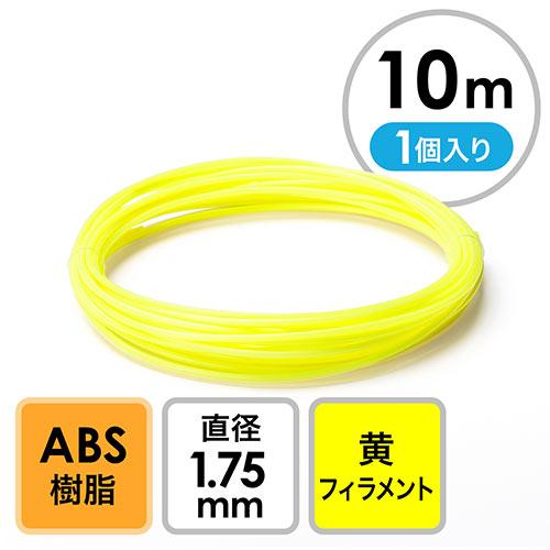 3Dプリンタ用フィラメント(ABS・黄・10m・1個入り)