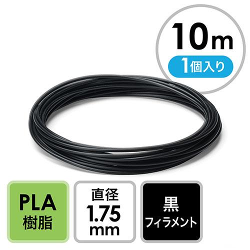 3Dプリンタ用フィラメント(PLA・黒・10m・1個入り)