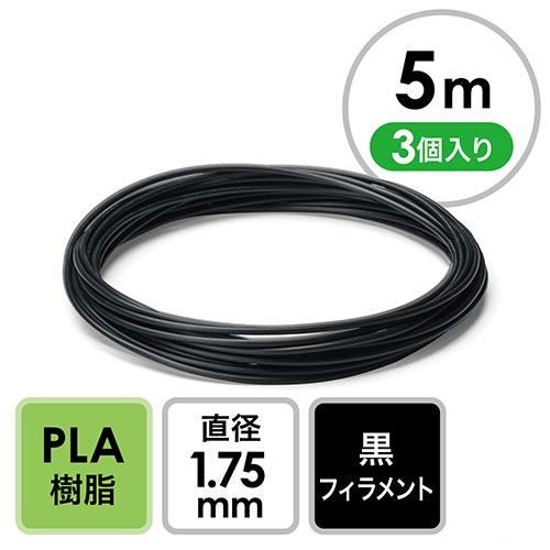 3Dプリンタ用フィラメント(PLA・黒・5m・3個入り)