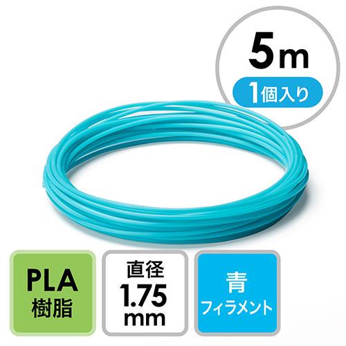 3Dプリンタ用フィラメント(PLA・青・5m・1個入り)