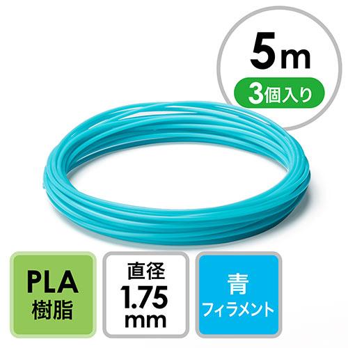 3Dプリンタ用フィラメント(PLA・青・5m・3個入り)