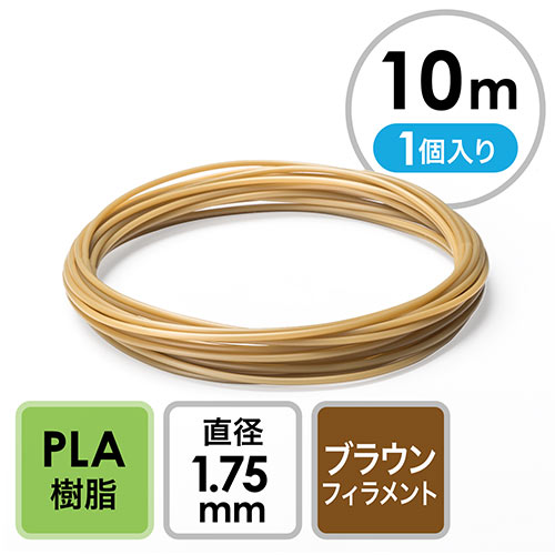 3Dプリンタ用フィラメント(PLA・ブラウン・10m・1個入り)
