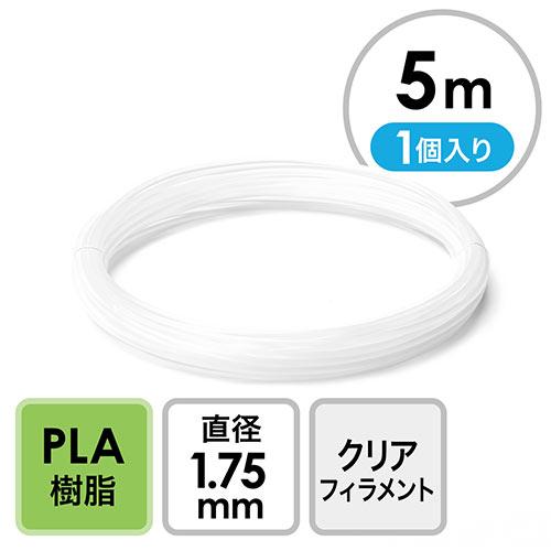 3Dプリンタ用フィラメント(PLA・クリア・5m・1個入り)