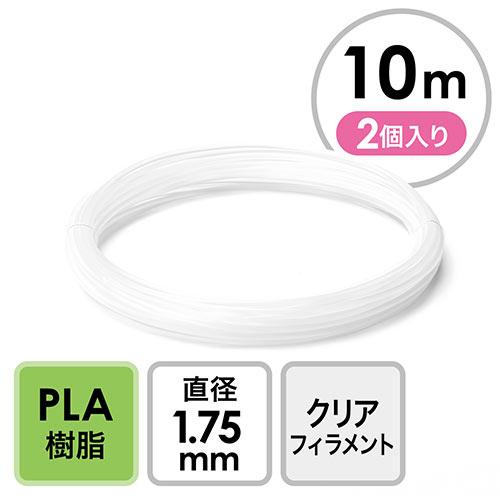 3Dプリンタ用フィラメント(PLA・クリア・10m・2個入り)
