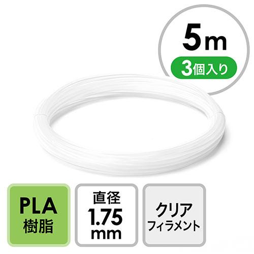 3Dプリンタ用フィラメント(PLA・クリア・5m・3個入り)