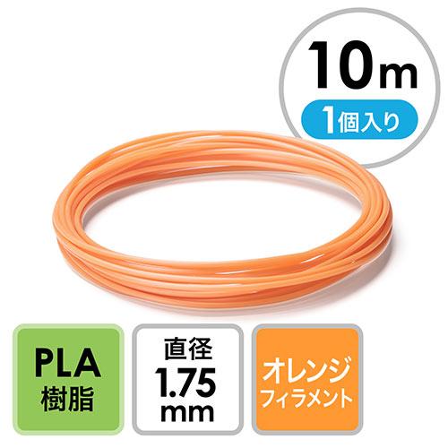【クリックで詳細表示】3Dプリンタ用フィラメント(PLA・オレンジ・10m・1個入り) 300-3DPLAD-10