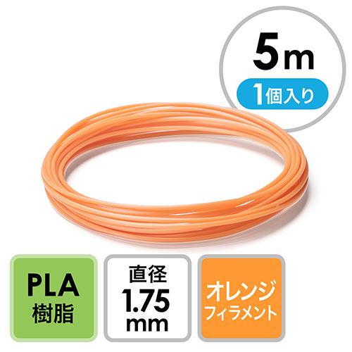 【クリックで詳細表示】3Dプリンタ用フィラメント(PLA・オレンジ・5m・1個入り) 300-3DPLAD-5