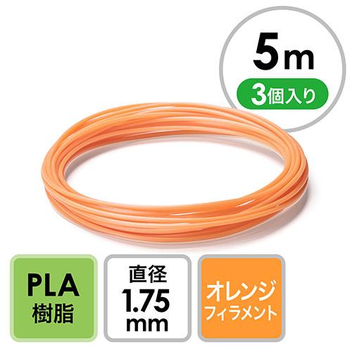 3Dプリンタ用フィラメント(PLA・オレンジ・5m・3個入り)