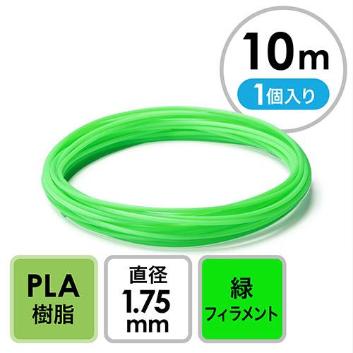 3Dプリンタ用フィラメント(PLA・緑・10m・1個入り)