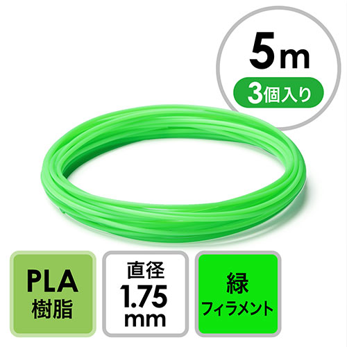3Dプリンタ用フィラメント(PLA・緑・5m・3個入り)