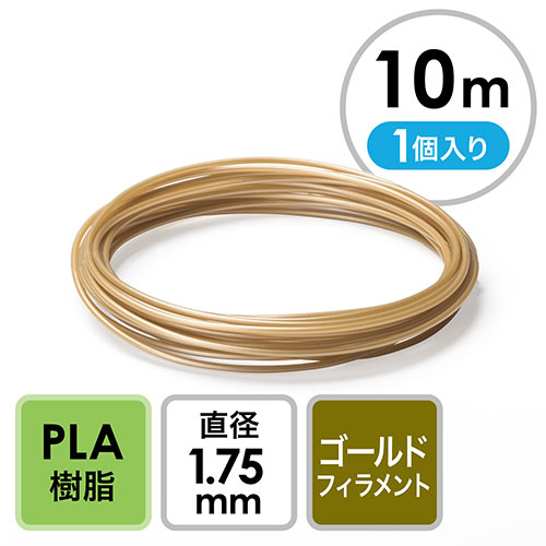 【クリックで詳細表示】3Dプリンタ用フィラメント(PLA・ゴールド・10m・1個入り) 300-3DPLAGD-10