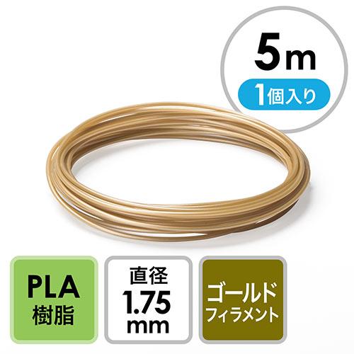 【クリックで詳細表示】3Dプリンタ用フィラメント(PLA・ゴールド・5m・1個入り) 300-3DPLAGD-5