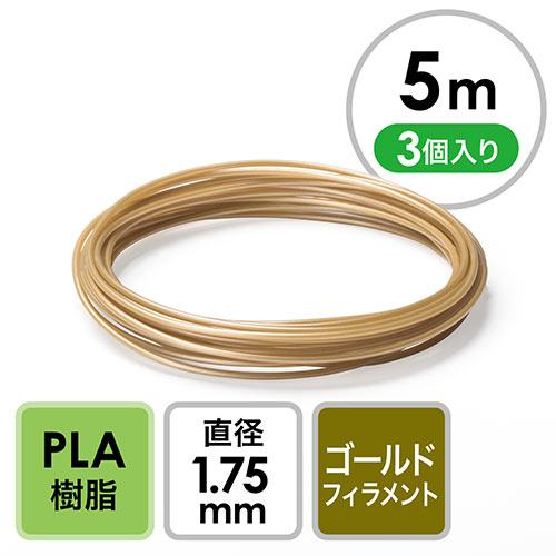 3Dプリンタ用フィラメント(PLA・ゴールド・5m・3個入り)
