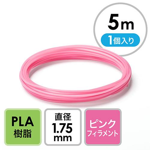 3Dプリンタ用フィラメント(PLA・ピンク・5m・1個入り)