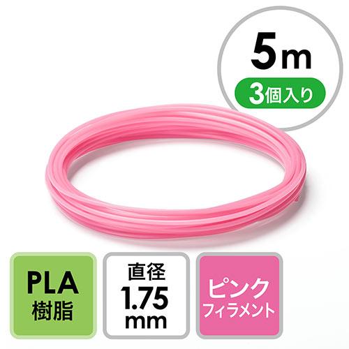 3Dプリンタ用フィラメント(PLA・ピンク・5m・3個入り)