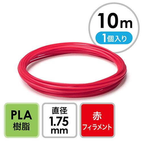 3Dプリンタ用フィラメント(PLA・赤・10m・1個入り)