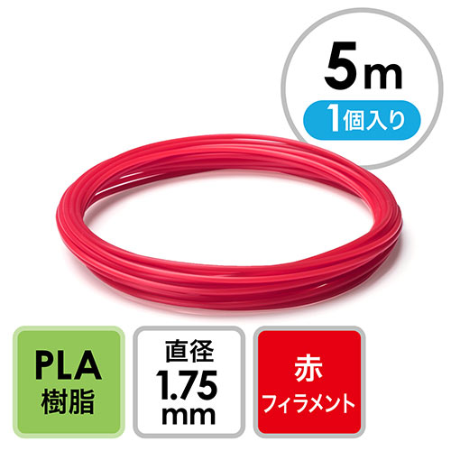 3Dプリンタ用フィラメント(PLA・赤・5m・1個入り)