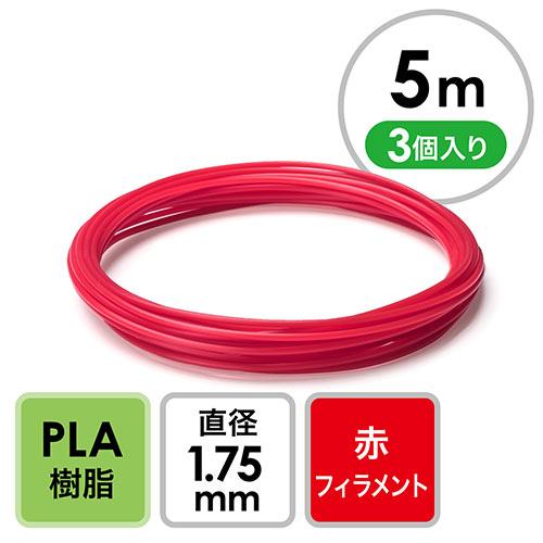 3Dプリンタ用フィラメント(PLA・赤・5m・3個入り)