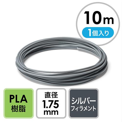 3Dプリンタ用フィラメント(PLA・シルバー・10m・1個入り)