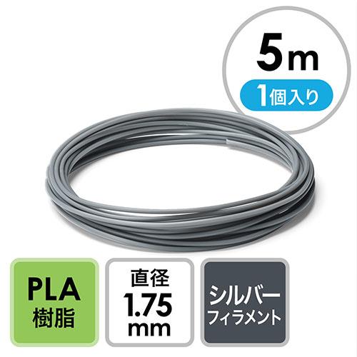 3Dプリンタ用フィラメント(PLA・シルバー・5m・1個入り)